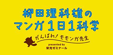 柳田理科雄のマンガ1日1科学 がんばれ!モモンガ先生