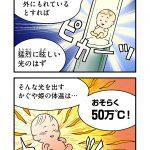 かぐや姫 第1話