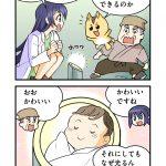 かぐや姫 第2話