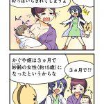 かぐや姫 第3話